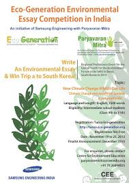eco generation environmental essay competition in notice  eco generation environmental esssay competition in an initiative of samsung engineering paryavaran