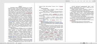 Как писать дипломную работу и подготовиться к защите диплома  введение к диплому Пример введения диплома