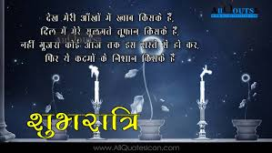 Motivational Quotes Good Night Hindi With Best Shayari Creative
