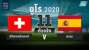 PPTV รายชื่อ 11 ตัวจริง ฟุตบอลยูโร 2020 สวิตเซอร์แลนด์ พบ สเปน 2 ก.ค. 64 |  PPTV HD 36