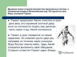 Презентация на тему История развития Олимпийских игр в древней  4 Древние греки создали множество прекрасных легенд о появлении первых Олимпийских игр