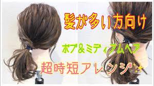 ヘアアレンジ髪が多い方向け ボブミディアムヘア 超時短アレンジ