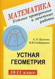 Устные проверочные и зачетные работы по геометрии класс  Устные проверочные и зачетные работы по геометрии 10 11 класс