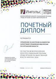 Курганские полицейские получили диплом за участие во ii  Плакат используемый Почетный диплом УНК УМВД России по Курганской области