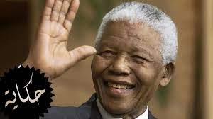 نيلسون مانديلا - حكاية - YouTube