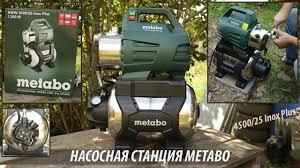 <b>Насосная станция Metabo</b> 4500/25 Inox Plus - YouTube
