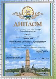Сертификаты дипломы