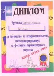 О салоне butterfly наши дипломы и сертификаты  Диплом за участие в фестивале парикмахерского искусства