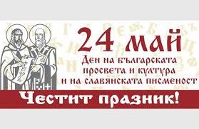 Поздравителен адрес от кмета Иван Гавалюгов по повод 24 май (Ботевград,  Новини) - balkanec.bg