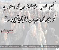 Quotation Poetry Quotes About Urdu Poetry 26 Quotes