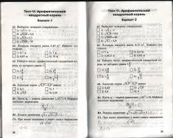 ГДЗ решебник алгебре класс Черноруцкий