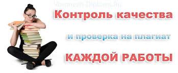 Дипломная работа в Воронеже курсовая на заказ контрольная Контроль качества работ