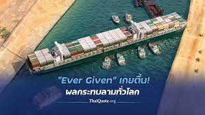 """บทสรุป กู้เรือ """"Ever Given"""" ภารกิจลุล่วง! แต่ผลกระทบตามมาเพียบ"""