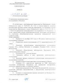 МОУ гимназия № г Комсомольска на Амуре Школьный