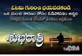 Top Good Night Morning In Telugu Hindi Quotes Images Wishes For