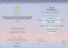 Купить диплом екатеринбург форум Пост 1751 Москва Купить диплом екатеринбург форум