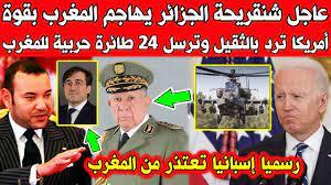 الجزائر بقيادة شنقريحة ضد المغرب وأمريكا ترسل 24 طائرة وإسبانيا تطلب العفو  من المغرب - YouTube