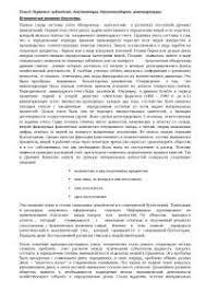 Первичное наблюдение документация инвентаризация docsity  Первичное наблюдение документация инвентаризация