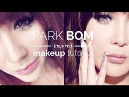2ne1 park bom inspired makeup tutorial
