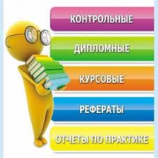 Заказать дипломную курсовую реферат в Саратове ru Заказать дипломную курсовую реферат в Саратове