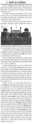 essay on red fort of delhi in hindi