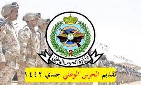تقديم الحرس الوطني 1442 للرجال والنساء وشروط التسجيل بموقع الوزارة  sang.gov.sa - ثقفني