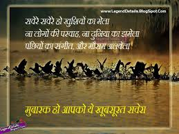 good morning es with pictures in hindi