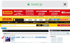 Tower Records Chart Jb Edition Of The Love Loop Albums Has Topped The Tower