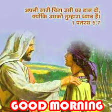 Good Morning Religious Quotes In Hindi Best of 24Good Morning Bible Pictures Images Photo With Quotes Free Download