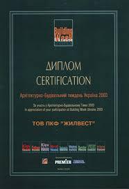 Дипломы и отзывы клиентов Строительная компания Жилвест Отделка  Диплом участника Архитектурно строительной недели 2003