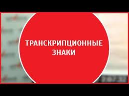 <b>Английская</b> фонетика | Знаки <b>транскрипции</b> - YouTube