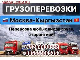 Москва Такси Грузоперевозки Жерим Ру Оруссиялык Мигрантар  Написать публикатору