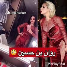 روان بن حسين تثير موجة غضب بسبب ارتدائها فستان ليدي غاغا الشفاف! - فيديو  Dailymotion