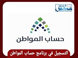 رابط التسجيل في برنامج حساب المواطن 1443 برقم الهوية.. موعد صرف الدفعة  اغسطس 2021 - مصر مكس