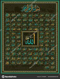 99 Name Of Allah Calligraphy ...