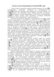 Международные отношения х реферат по истории скачать бесплатно  Международные отношения 90 х реферат по истории скачать бесплатно система отношений экономика России миовой рынок