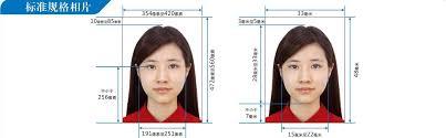 中国ビザ申請提出用写真の規格について