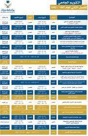 """جامعة نجران on Twitter: """"عمادة القبول والتسجيل بـ #جامعة_نجران تُعلن  التقويم الدراسي للعام الجامعي 1441/ 1442هـ، متضمناً جميع المواعيد  #الأكاديمية للطلبة وأعضاء هيئة التدريس. #القبول #كلنا_مسؤول #نعود_بحذر…  https://t.co/xZTZGDmXEM"""""""