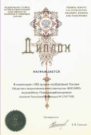 diploma of the best russian inventions files vmpauto diploma 1 of the 100 best russian inventions