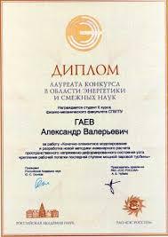 Достижения ru compmechlab Расчеты прочности cad cfd  Диплом конкурса в области энергетики и смежных наук