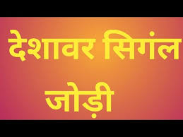 Satta King Gali Desawar 18 November 2019 Single Jodi Satta
