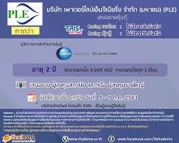 📅หุ้นกู้ออกใหม่ในเดือนตุลาคม 2563... - Thaibma : สมาคมตลาดตราสารหนี้ไทย