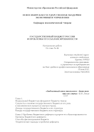 Государственный бюджет России и проблемы его сбалансированности  Это только предварительный просмотр