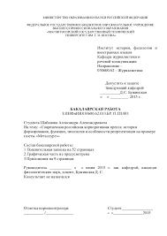 Дипломная работа Современная российская корпоративная пресса истор