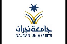 موعد التسجيل في جامعة نجران وشروط القبول 1443 - الدمبل نيوز