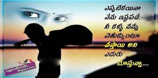 Love Quotes Telugu Images