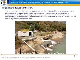 ОТДЕЛЬНЫЕ АСПЕКТЫ ПЕРСПЕКТИВЫ РАЗВИТИЯ РОССИЙСКОЙ ГИДРОЭНЕРГЕТИКИ  перспективы российской гидроэнергетики реферат