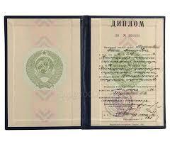 Купить диплом механика в Москве Диплом механика о высшем образовании до 1996 года Бланк Бланк Бланк Бланк Гознак