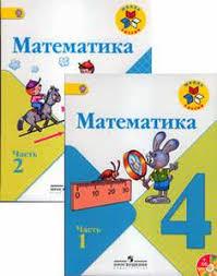 Учебник Математика класс Моро М И ФГОС