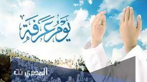 ماذا يقال في العشر من يوم عرفة لغير الحاج - المصري نت